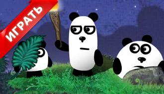 3 панды 2 — ночь
