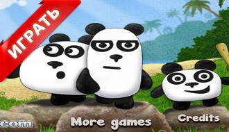3 панды онлайн