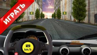 3D скоростная гонка