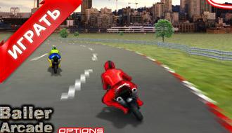 Настоящий мотоциклист