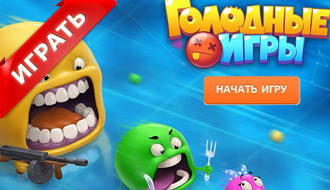 Агарио - Голодные игры
