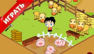 Играть в веселую ферму