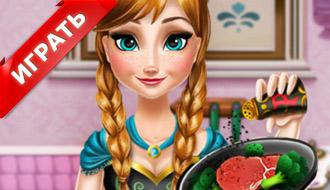 Анна готовит еду
