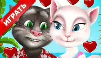 Анжела и кот Том – подготовка к свадьбе