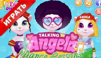 Анжела танцует