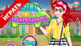 Ариэль в школе