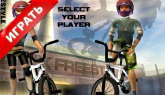 BMX фристайл