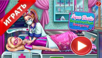 Барби попала в больницу