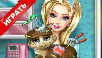 Барби спасает кошек