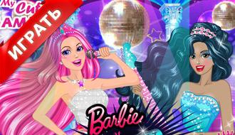Барби в школе рок-н-ролл