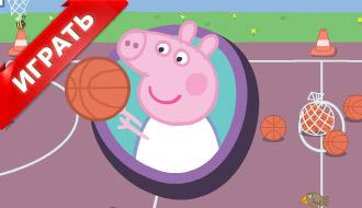 Баскетбол свинки Пеппы
