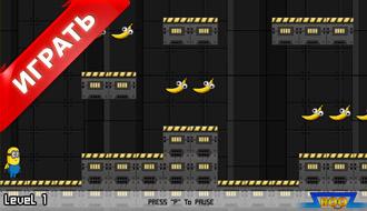 Бегать и собирать бананы