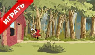 Беги Красная шапочка, беги!