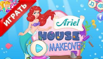 Бесплатная игра Ариэль