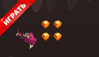 Бесплатные игры драконы