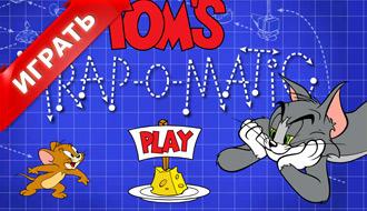 Бесплатная игра Тома и Джерри