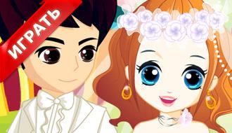 Бесплатные свадебные игры