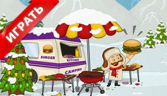 Безумный бургер 2