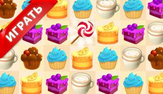 Безумный торт онлайн