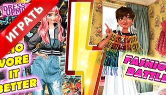 Битва моды: Эльза и Моана
