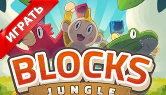 Блоки в джунглях