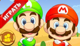 Братья Марио на двоих