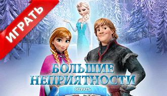 Бродилка Холодное Сердце