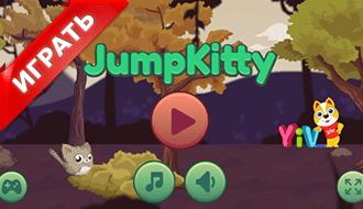 Бродилка прыгающего кота