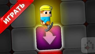 Быстрый шахтер 2
