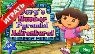 Даша и пирамида цифр
