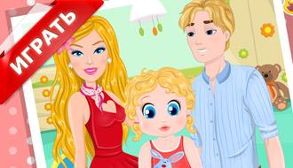 Дети Барби и Кена