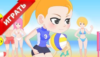 Девушка с волейбола