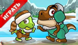 Динозавры ледникового периода