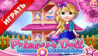 Дом для кукольной принцессы
