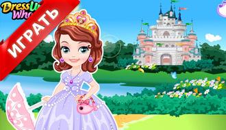 Дом принцессы Софии