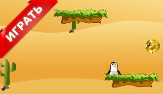 Домашний пингвин