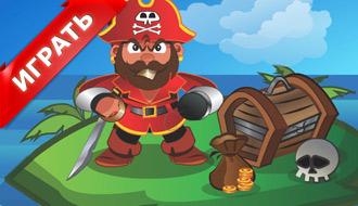 Драка пирата