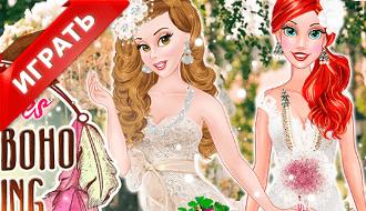 Двойная свадьба принцессы