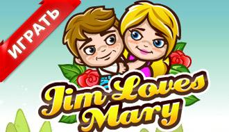 Игра - Джим любит Мэри