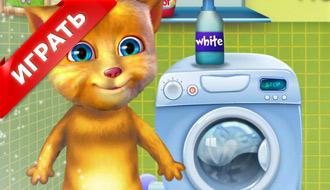 Джинжер стирает одежду