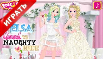 Эльза – принцесса на свадьбе