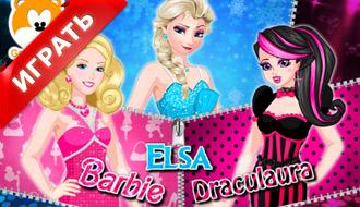 Эльза Дракулаура и Барби
