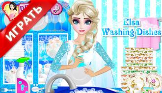 Эльза моет посуду