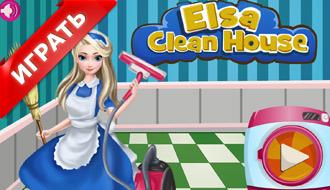Эльза - уборка в доме