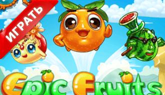 Эпические фрукты