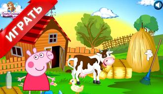 Ферма свинки Пеппы