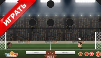Футбол головами: Чемпионат