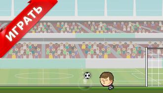 Футбол головами на 2