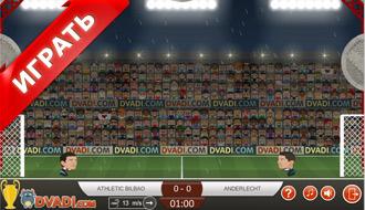 Футбольные головы - Лига чемпионов