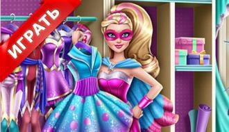 Гардероб супер Барби